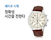 세이코 시계