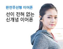 완전무선형 이어폰
