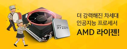 AMD 라이젠 출시!