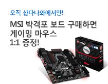 MSI 게이밍 마우스 증정! 이벤트!