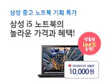 삼성 중고 노트북 기획특가!