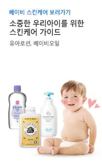 유아화장품