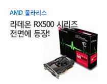 RX 580, RX 570, RX550