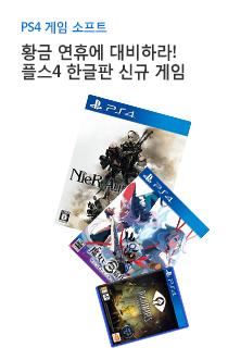 PS4 게임