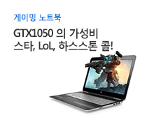 게이밍 노트북
