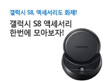 S8 액세서리