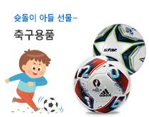어린이축구