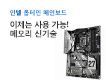 인텔 옵테인 메인보드