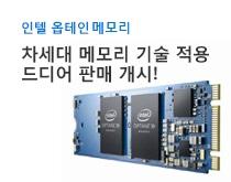 인텔 옵테인 메모리