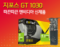 지포스 GT 1030