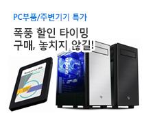 PC부품/주변기기 특가