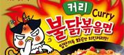 [신제품] 도전, 치킨커리 맛~?! 해외 수출용 커리 불닭볶음면 국내 출시~!