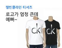 캘빈클라인 티셔츠