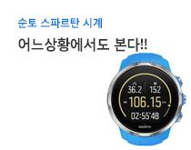 순토 스파르탄 시계