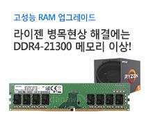 고성능 RAM