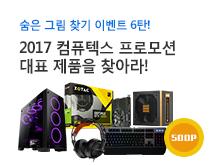 2017 컴퓨텍스 프로모션