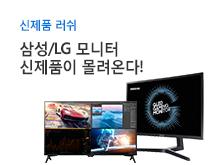 2017 삼성/LG 모니터 신제품