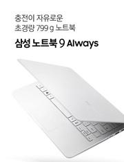 [노트북 특가] 삼성 노트북9  올웨이즈 13.3형 초경량 노트북 특가!