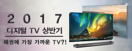 2017 상반기 TV