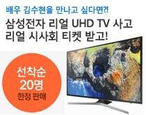 리얼 UHD TV