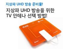 지상파 UHD