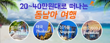동남아여행