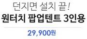 [62%▼] 원터치 자동 텐트 2만원대 특가 할인 판매!
