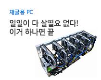 채굴용 PC