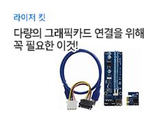 PCIe 라이저