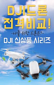 DJI 신상품 기획전