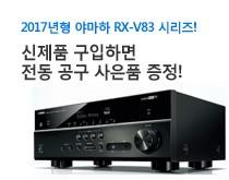 RX-V83