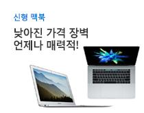 애플 맥북 2017년 신형