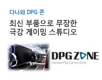 게이밍 스튜디오 DPG존
