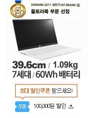 15.6형 LG 올데이그램  6월 한정 10만원 쿠폰 추가 할인 파격가!