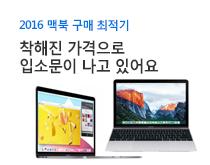 2016 맥북