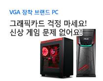 VGA 장착 브랜드PC