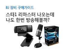 BJ 장비 구매가이드