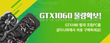 샵다나와 GTX1060 물량 확보!