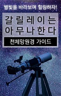 천체망원경