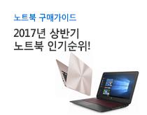 2017년 상반기 노트북 인기순위