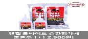 [할인 특가!] 헨켈 순간접착제 1+1 2,900원, 무료배송