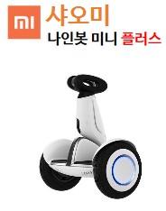 이제는 자동 주행!  더 강력해진 기능의 나인봇 미니 플러스