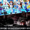 이월드 자유이용권<br /> 아쿠아&amp;호러축제기간