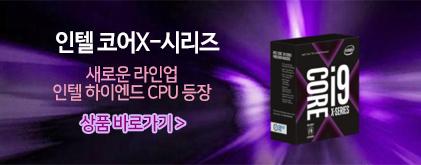 인텔 코어X-시리즈