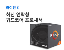 AMD 라이젠3