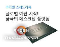 AMD 라이젠 스레드리퍼