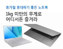 초경량 노트북