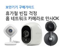 보안기기 구매가이드
