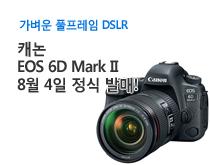 6Dmarkii
