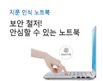 지문 인식 노트북